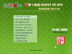 萝卜家园 GHOST XP