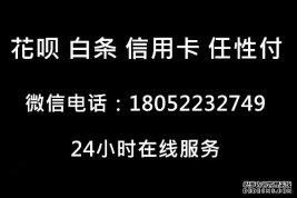 使用京东白条套现全国回收第一次发布了一个王炸消息