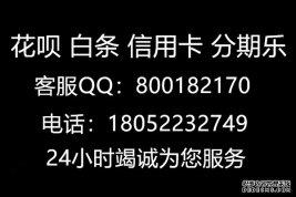 深圳表哥急用想兑换京东白条额度提现店铺收益率持续走低的