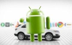 搭上汽车,它不是当年的 Android 了